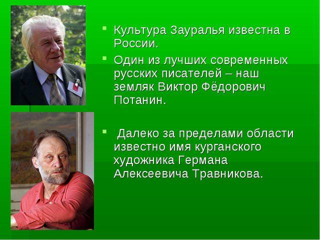 Культура Зауралья известна в России. Один из лучших современных русских писат...