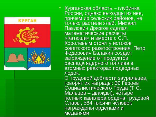 Курганская область – глубинка России, однако выходцы из нее, причем из сельск...