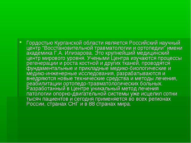 """Гордостью Курганской области является Российский научный центр """"Восстановител..."""