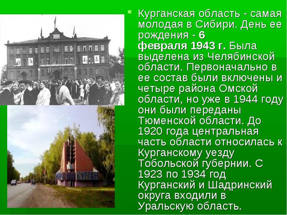 Курганская область - самая молодая в Сибири. День ее рождения -6 февраля194...