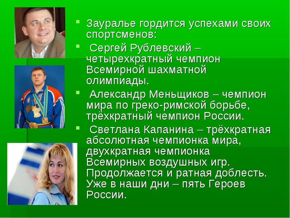 Зауралье гордится успехами своих спортсменов: Сергей Рублевский – четырехкрат...