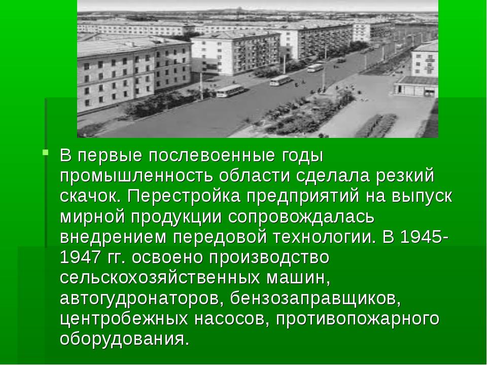 В первые послевоенные годы промышленность области сделала резкий скачок. Пере...