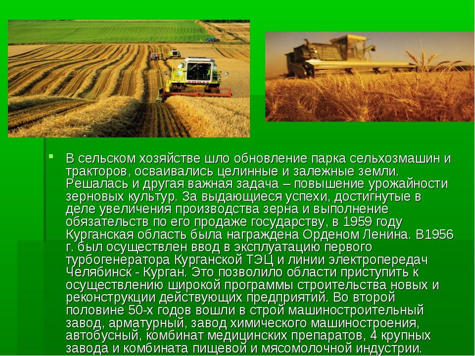 В сельском хозяйстве шло обновление парка сельхозмашин и тракторов, осваивали...
