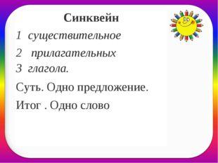 Синквейн 1 существительное 2 прилагательных 3 глагола. Суть. Одно предложение