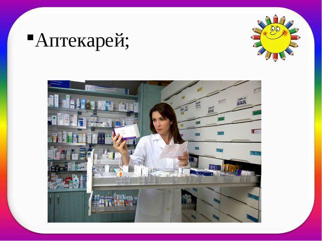 Аптекарей;