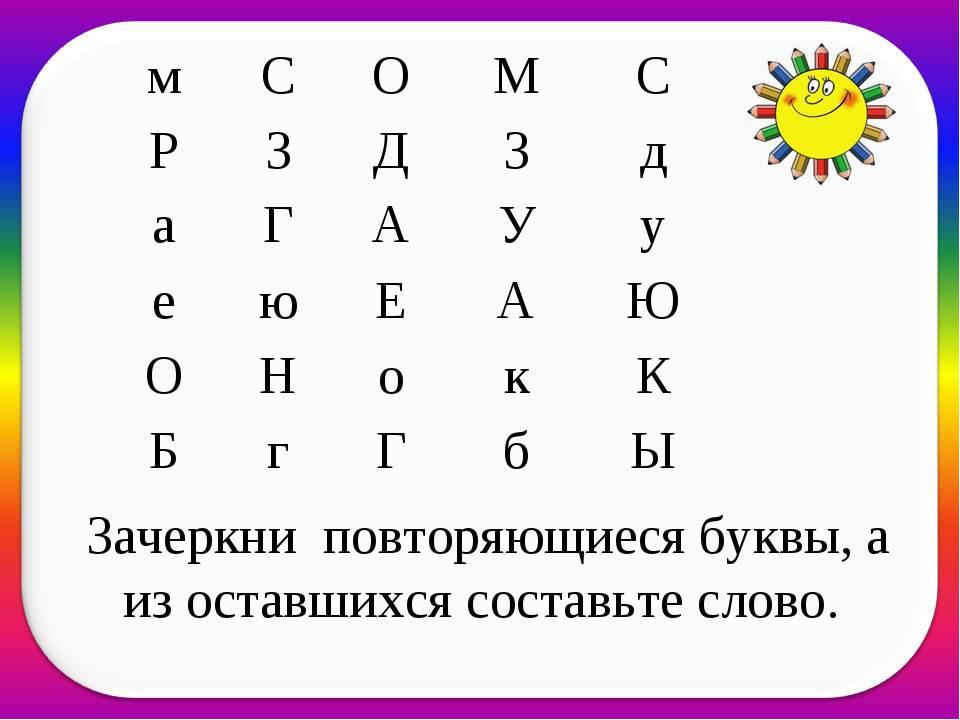 Зачеркни повторяющиеся буквы, а из оставшихся составьте слово. мСОМС РЗ...