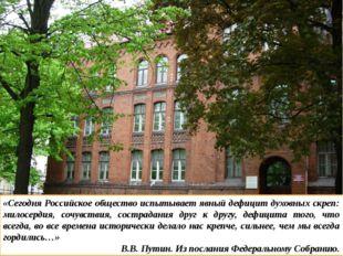 «Сегодня Российское общество испытывает явный дефицит духовных скреп: милосер
