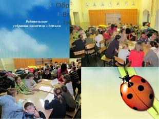 Родительские собрания совместно с детьми