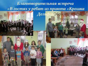 Благотворительная встреча «В гостях у ребят из приюта «Крошка Дельфин