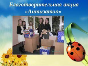 Благотворительная акция «Антизатоп»