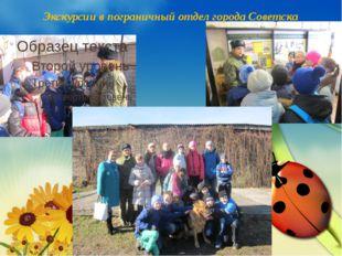 Экскурсии в пограничный отдел города Советска