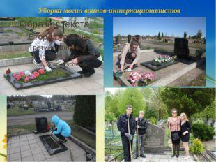 Уборка могил воинов-интернационалистов