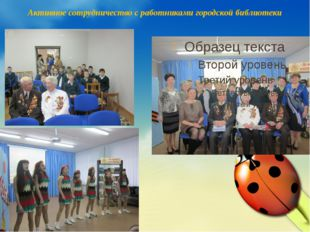 Активное сотрудничество с работниками городской библиотеки