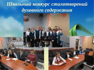 Школьный конкурс стихотворений духовного содержания