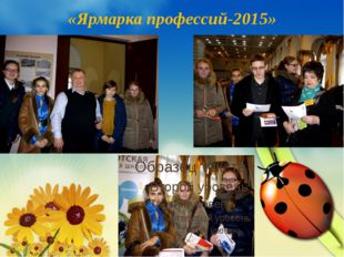 «Ярмарка профессий-2015»