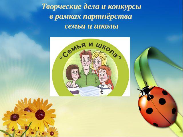 Творческие дела и конкурсы в рамках партнёрства семьи и школы