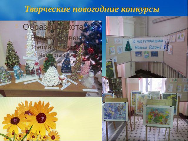Творческие новогодние конкурсы