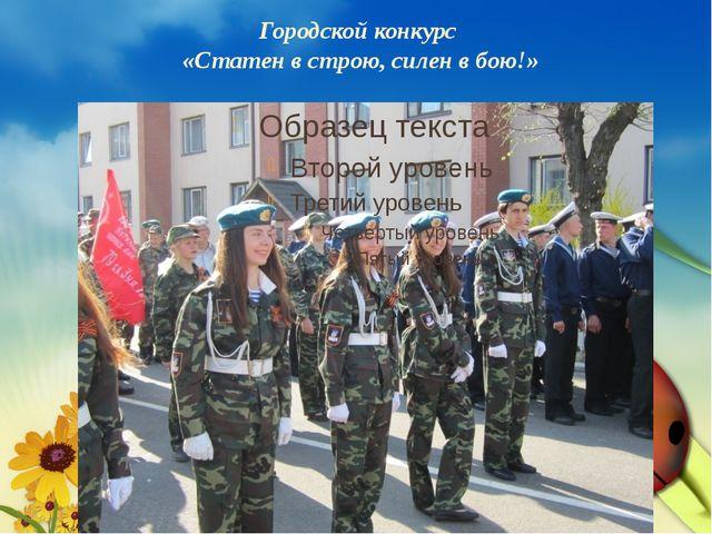 Городской конкурс «Статен в строю, силен в бою!»