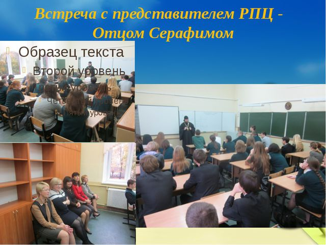 Встреча с представителем РПЦ - Отцом Серафимом
