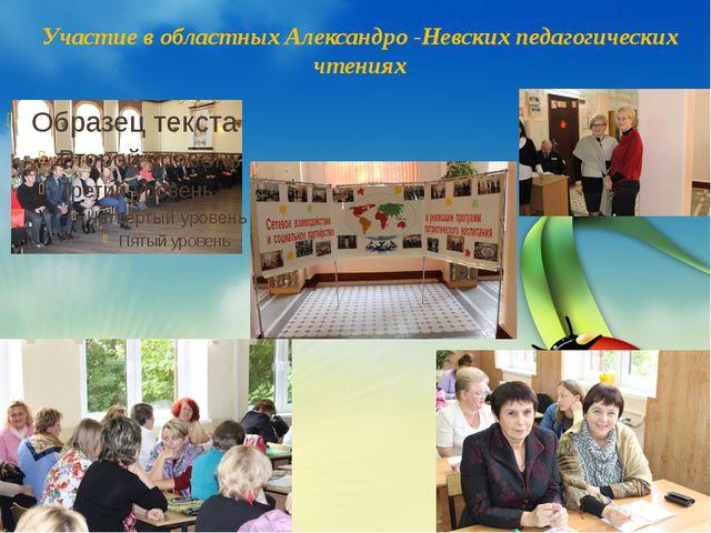 Участие в областных Александро -Невских педагогических чтениях