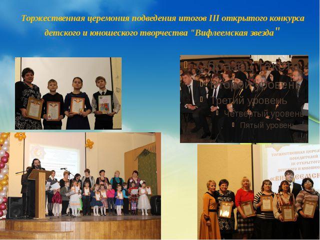 Торжественная церемония подведения итогов III открытого конкурса детского и ю...
