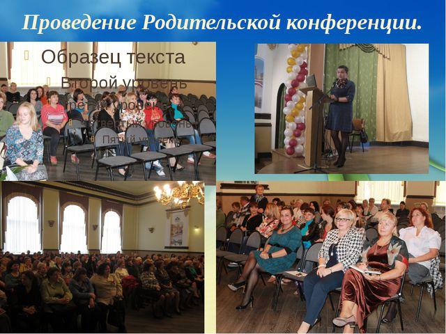 Проведение Родительской конференции.