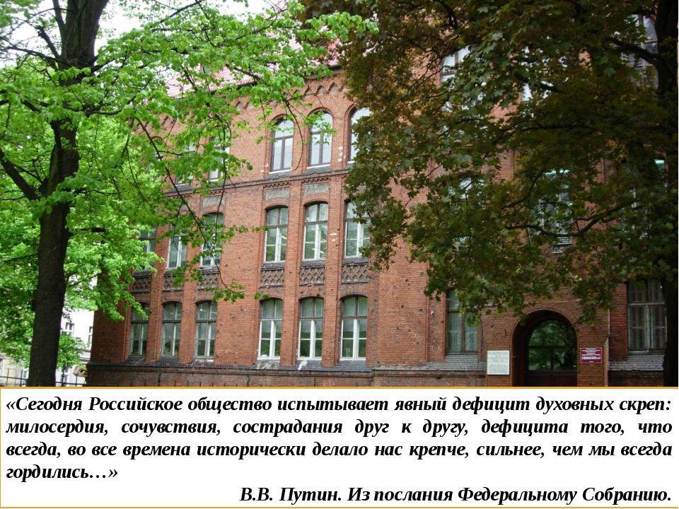 «Сегодня Российское общество испытывает явный дефицит духовных скреп: милосер...