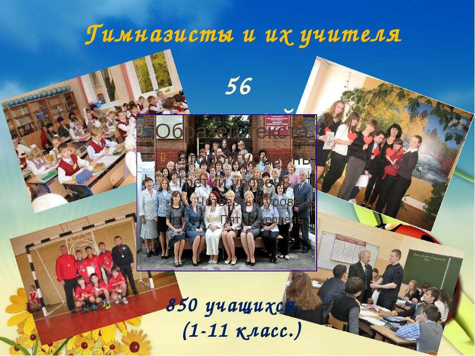 Гимназисты и их учителя 56 учителей 850 учащихся (1-11 класс.)