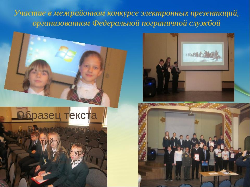 Участие в межрайонном конкурсе электронных презентаций, организованном Федера...