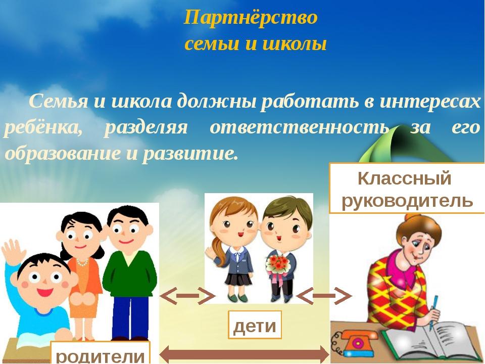 Партнёрство семьи и школы Семья и школа должны работать в интересах ребёнка,...