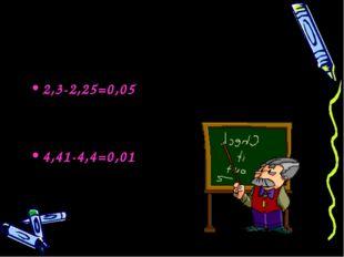 На сколько отличается приближенное значение от точного? 2,3-2,25=0,05 4,41-4,