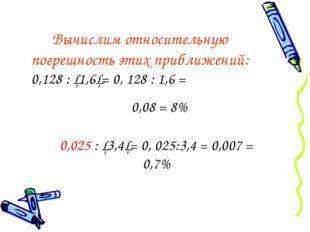 Вычислим относительную погрешность этих приближений: 0,128 : │1,6│= 0, 128 :