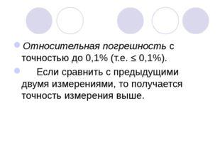 Относительная погрешность с точностью до 0,1% (т.е. ≤ 0,1%). Если сравнить с