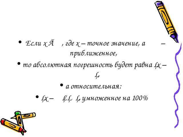 Если х ≈ α, где х – точное значение, а α – приближенное, то абсолютная погре...