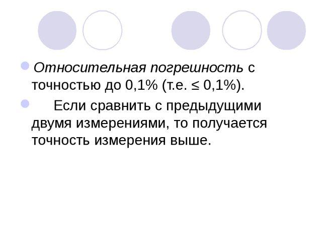 Относительная погрешность с точностью до 0,1% (т.е. ≤ 0,1%). Если сравнить с...