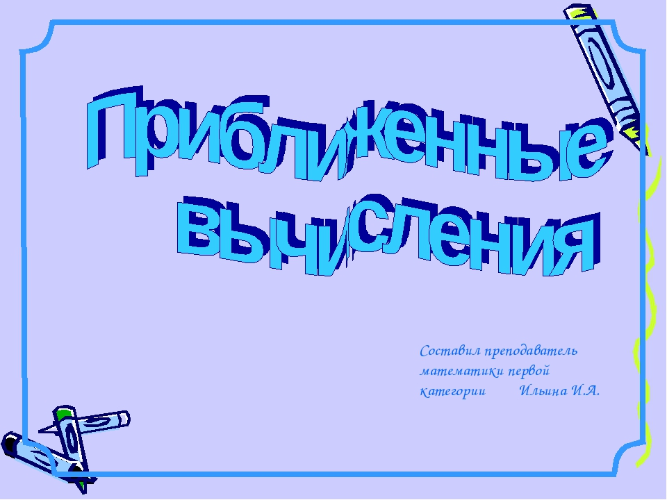 Составил преподаватель математики первой категории Ильина И.А.