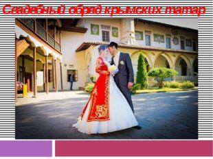 Свадебный обряд крымских татар