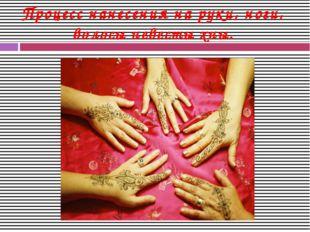 Процесс нанесения на руки, ноги, волосы невесты хны.