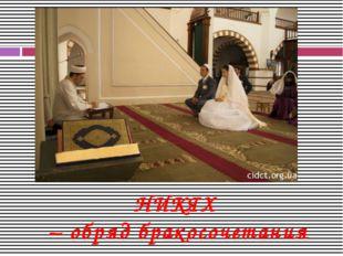 НИКЯХ – обряд бракосочетания