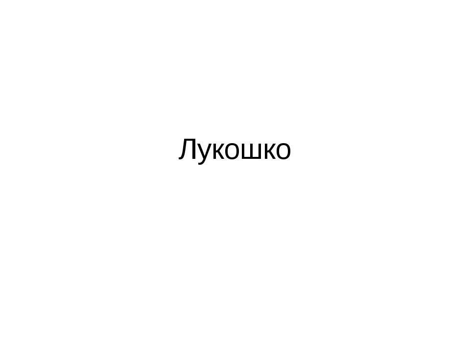 Лукошко