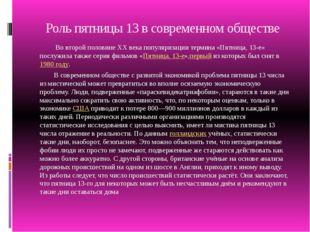 Роль пятницы 13 в современном обществе Во второй половине XX века популяризац