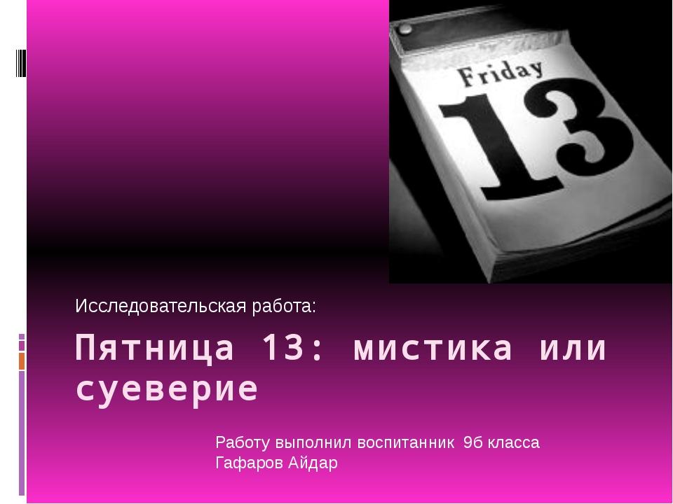 Пятница 13: мистика или суеверие Исследовательская работа: Работу выполнил во...