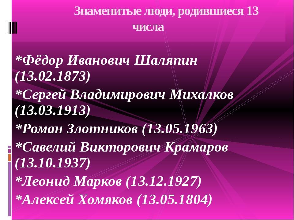 *Фёдор Иванович Шаляпин (13.02.1873) *Сергей Владимирович Михалков (13.03.191...