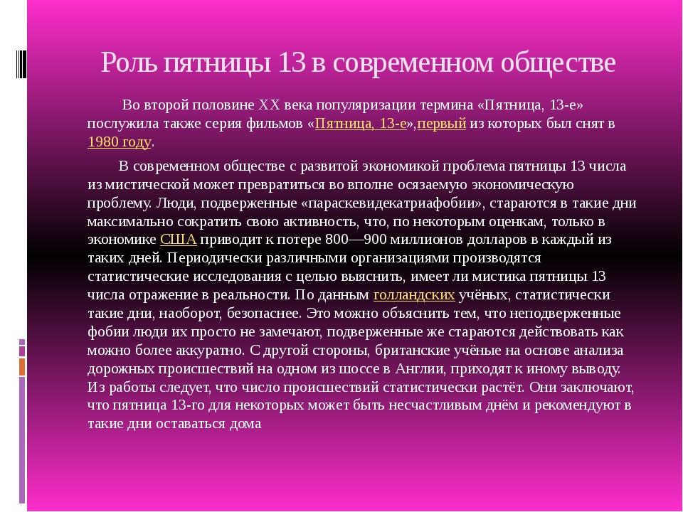 Роль пятницы 13 в современном обществе Во второй половине XX века популяризац...