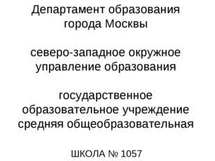 Департамент образования города Москвы северо-западное окружное управление обр