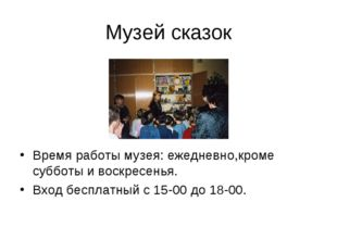 Музей сказок Время работы музея: ежедневно,кроме субботы и воскресенья. Вход