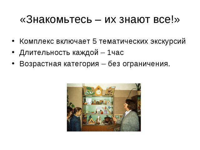 «Знакомьтесь – их знают все!» Комплекс включает 5 тематических экскурсий Длит...