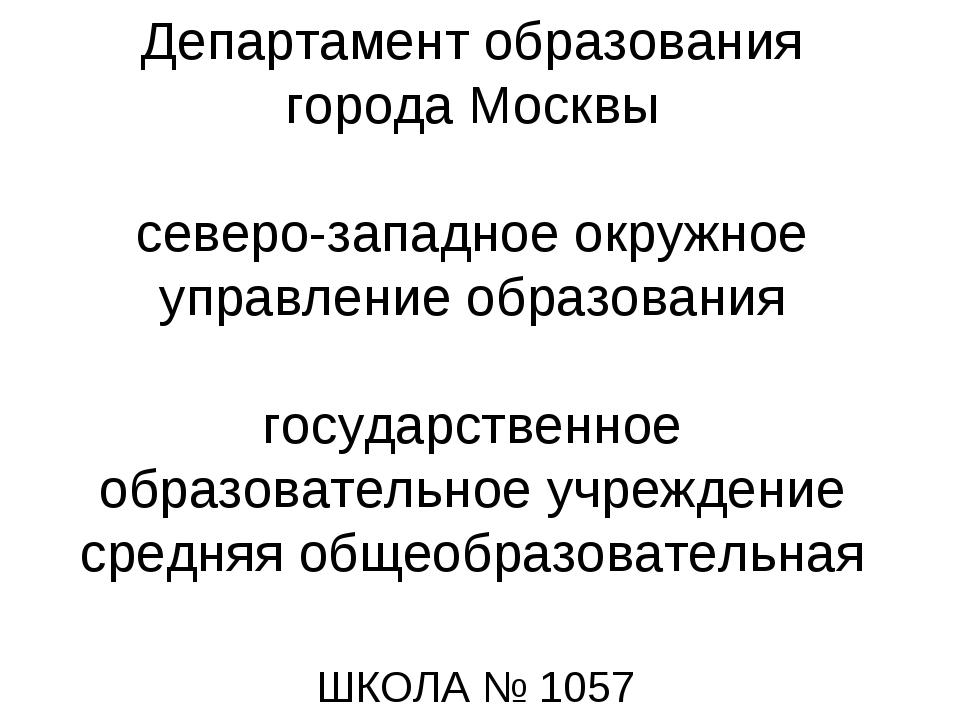 Департамент образования города Москвы северо-западное окружное управление обр...