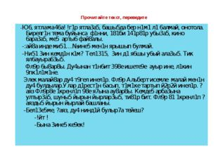 Прочитайте текст, переведите -Ю6, ятлама46а! !г1р ятла3а5, башы5да бер н1м1 л