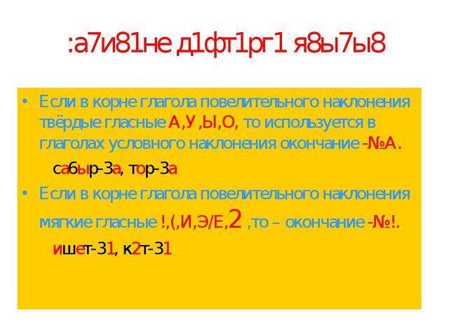 :а7и81не д1фт1рг1 я8ы7ы8 Если в корне глагола повелительного наклонения твёрд...